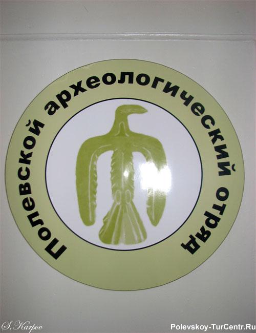 герб полевского