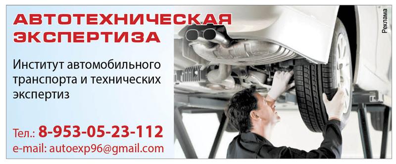 Институт автомобильного транспорта и технических экспертиз