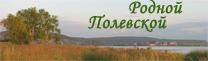 Полевской турпортал - первый интернет-ресурс о туризме в Полевском