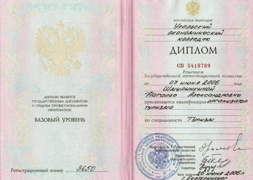 Как выглядит диплом о высшем образовании внутри Как выглядит диплом о высшем образовании внутри Москва