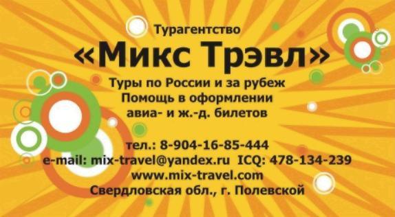 Туристическое агентство 'Микс-Трэвл' - турагентство № 1 в южной части города Полевского