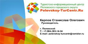 Полевской ТурЦентр