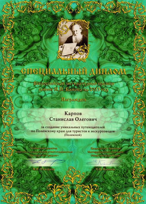 Специальный диплом Всероссийской литературной премии имени П.П. Бажова за 2013 год