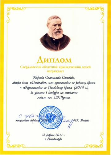 Почётный диплом премии имени Н.К. Чупина