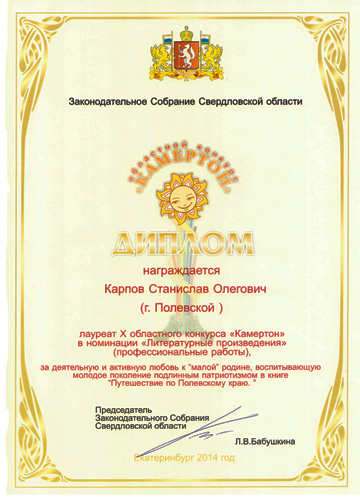 Диплом лауреата областного конкурса 'Камертон' от 30.05.2014 г.