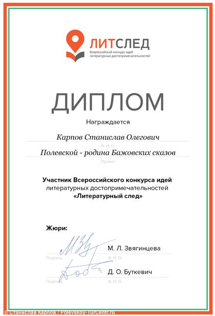 Диплом Карпова С.О. за участие во Всероссийском конкурсе 'Литературный след' за 2015 год
