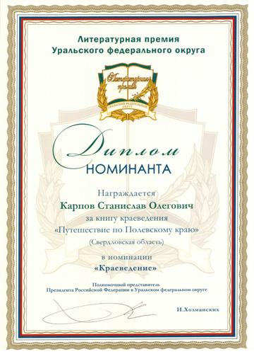 Почётный диплом Литературной премии Уральского федерального округа от 11.03.2014 г.