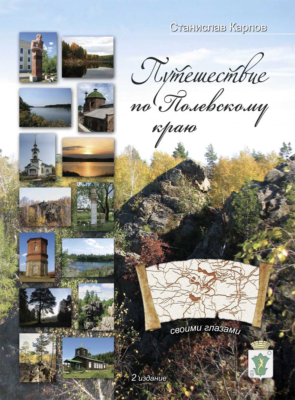 Обложка книги 'Destination: Полевской' (2-е издание)