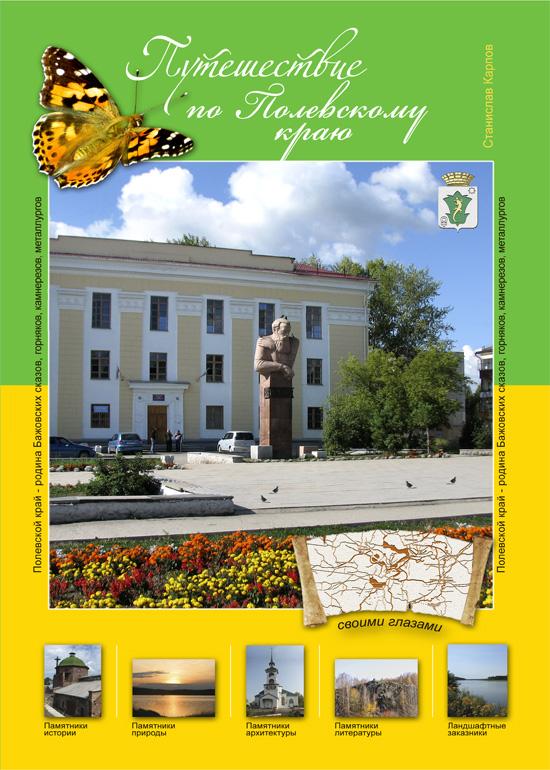 Обложка книги 'Destination: Полевской' (3-е издание)