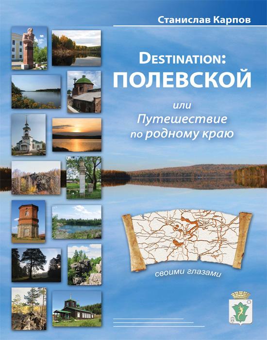 Обложка книги 'Destination: Полевской' (1-е издание)